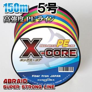 高強度PEラインX-CORE 5号60lb 150m巻き!5色マルチカラー(釣り糸/ライン)