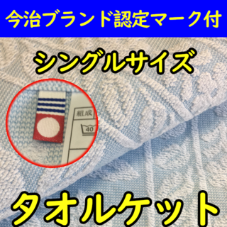 イマバリタオル(今治タオル)の2枚でこのお値段】新品❗️今治ブランド認定タオルケット シングル ブルー2枚(布団)