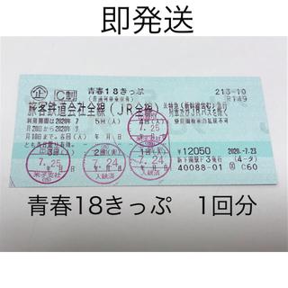 ジェイアール(JR)の青春18きっぷ 1回分(即日発送)(鉄道乗車券)