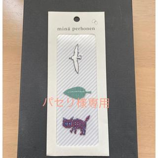 ミナペルホネン(mina perhonen)のパセリ様専用 ミナペルホネン  アイロンワッペン(各種パーツ)