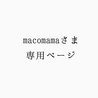 macomamaさま 専用ページ(各種パーツ)