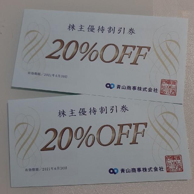 青山(アオヤマ)の青山商事 株主優待割引券 20%OFF チケットの優待券/割引券(ショッピング)の商品写真