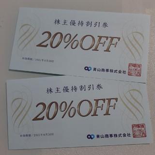 アオヤマ(青山)の青山商事 株主優待割引券 2枚 20%OFF(ショッピング)