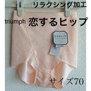 Triumph - 【新品タグ付】triumph/恋するヒップ 70(定価¥4,180)