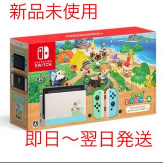 ニンテンドースイッチ(Nintendo Switch)のNintendo Switch あつまれ どうぶつの森セット スイッチ 同梱(家庭用ゲーム機本体)
