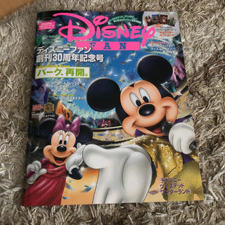 ディズニーファン 9月号(趣味/スポーツ)