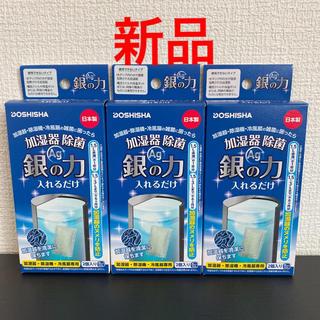 ドウシシャ(ドウシシャ)の【新品】加湿器 除菌 銀の力 入れるだけ 3箱セット ③(加湿器/除湿機)