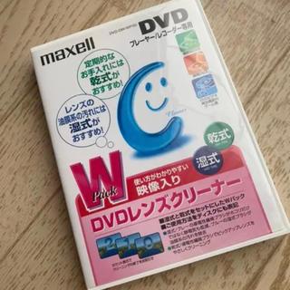 maxell  DVDレンズクリーナー