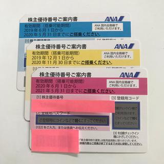 ANA(全日本空輸) - ANA株主優待券 3枚