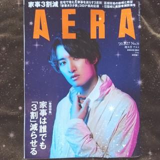 AERA (アエラ) 2020年 7/27号 向井康二