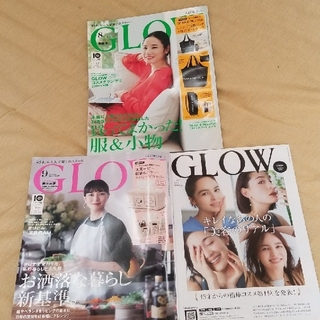 宝島社 - GLOW 8月号、9月号 雑誌二冊セット