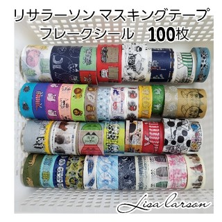 Lisa Larson - リサラーソン フレークシール 40種類 100枚 マスキングテープ