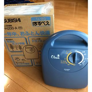ミツビシ(三菱)のMITSUBISHI   布団乾燥機 (衣類乾燥機)