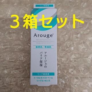 アルージェ(Arouge)の3個セット アルージェ リップ美容液 リップエッセンス(リップケア/リップクリーム)