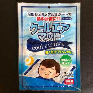 くり返し使える クールエアマット 熱中対策に! 日本製 新品 未開封(日用品/生活雑貨)