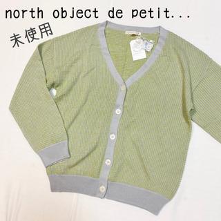 ノーザントラック(NORTHERN TRUCK)のnorth object de petit...コットン カーディガン グリーン(カーディガン)