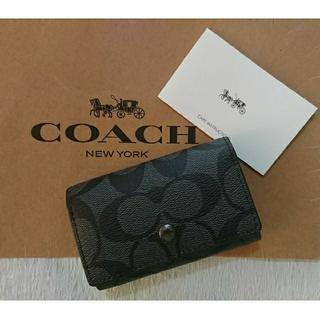 コーチ(COACH)のとも様専用です❗コーチ 5リングキーケース  、二つ折り財布 2点(キーケース)