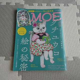 白泉社 - MOE (モエ) 2019年 01月号