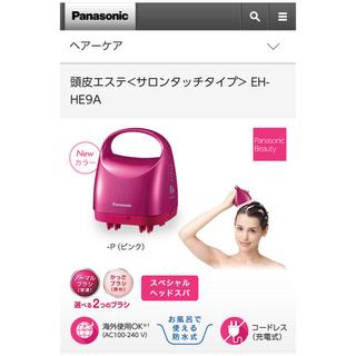 パナソニック(Panasonic)のPanasonic EH-HE9A-P(スカルプケア)