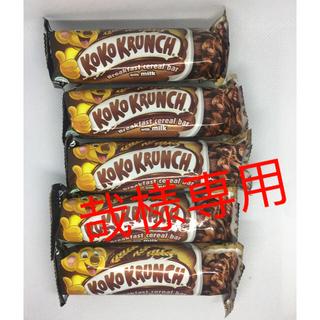 Nestle - 【1本97kcal 】ネスレココクランチ シリアルバー 5本セット