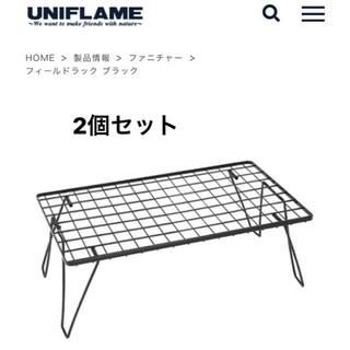 ユニフレーム(UNIFLAME)の2個セット ユニフレーム フィールドラック (テーブル/チェア)