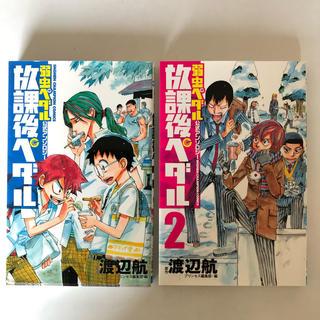 秋田書店 - 放課後ペダル : 「弱虫ペダル」公式アンソロジー 1巻 2巻 2冊セット