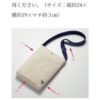 サライ 8月号付録 帆布肩掛けバッグ(ショルダーバッグ)
