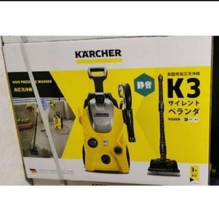 ケルヒャー 高圧洗浄機 K3 サイレントベランダ 50Hz 東日本(掃除機)