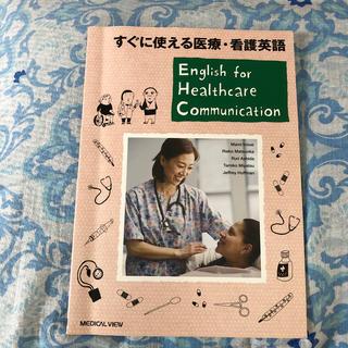 すぐに使える医療・看護英語(健康/医学)
