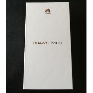 アンドロイド(ANDROID)のHUAWEI P20 lite クラインブルー 新品未使用(スマートフォン本体)
