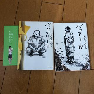 バッテリ- 3と4(文学/小説)