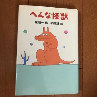 へんな怪獣(絵本/児童書)