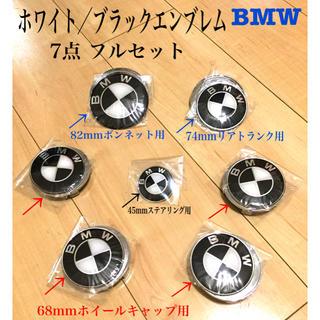 ビーエムダブリュー(BMW)のBMW  ブラック/ホワイト エンブレム 82mm/73mm 7点 フルセット(車種別パーツ)