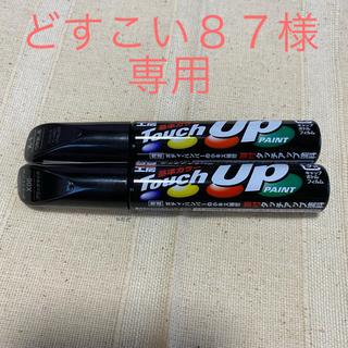 ダイハツ(ダイハツ)のタッチアップペン 2本 車キズ補修用ペン(メンテナンス用品)