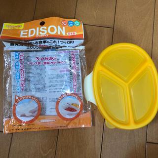 エジソン ベビーコンテナ(離乳食器セット)