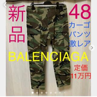 バレンシアガ(Balenciaga)の値下 新品 BALENCIAGA バレンシアガ カーゴパンツ 48 迷彩 正規品(ワークパンツ/カーゴパンツ)