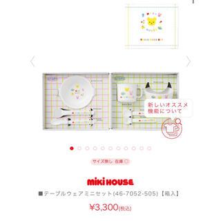 ミキハウス(mikihouse)の新品 ミキハウス 食器 bebe ファミリア プティマイン  ZARA (離乳食器セット)
