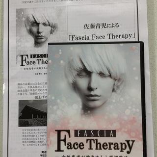 佐藤青児の小顔調整法『Fascia Face Therapy』DVD(趣味/実用)