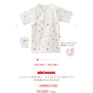 ミキハウス(mikihouse)のミキハウス 短肌着 新生児 bebe ファミリア 赤ちゃんの城(肌着/下着)