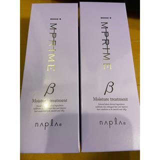 NAPUR - ナプラ インプライム モイスチャートリートメント ベータ200g×2個