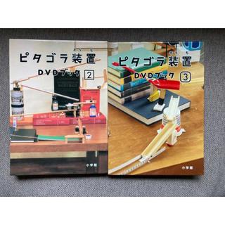 ショウガクカン(小学館)のピタゴラ装置 DVDブック②③セット(キッズ/ファミリー)