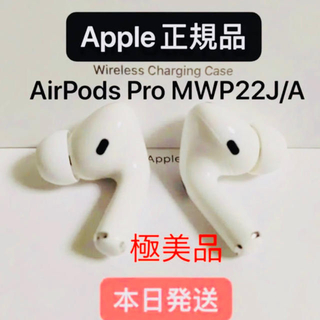 アップル(Apple)のApple AirPods Pro 正規品(ヘッドフォン/イヤフォン)