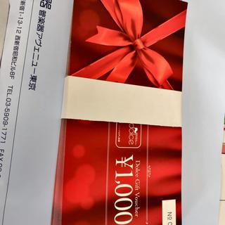 ドルチェ楽器クーポン66000円分(クラリネット)