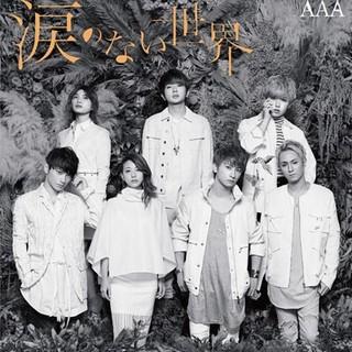 トリプルエー(AAA)のAAA 涙のない世界(CD+DVD+スマプラ)(ポップス/ロック(邦楽))