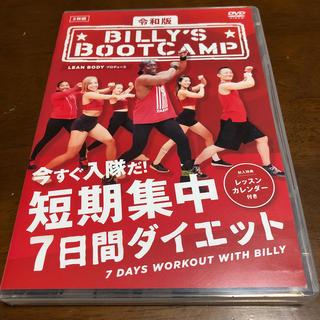 令和版「ビリーズブートキャンプ 短期集中7日間ダイエット」 DVD(趣味/実用)