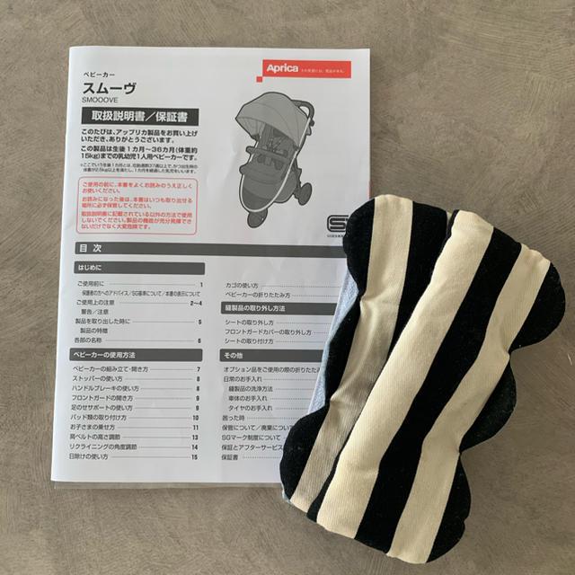 Aprica(アップリカ)のスムーヴ ファミリア アップリカ ベビーカー 説明書 カバー付 美品 消毒済 キッズ/ベビー/マタニティの外出/移動用品(ベビーカー/バギー)の商品写真