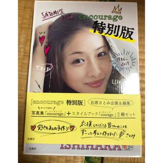 宝島社 - 石原さとみ encourage 特別版