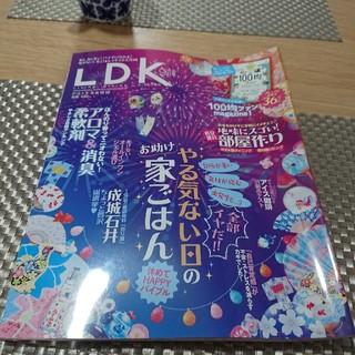 ショウガクカン(小学館)のLDK  最新刊  9月号(ファッション)