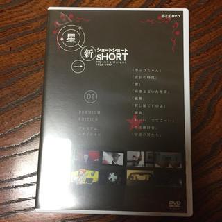 星新一 ショートショート 01 プレミアム・エディション DVD 中村倫也(趣味/実用)