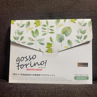 ゴットトリノ ゆまさん専用(口臭防止/エチケット用品)